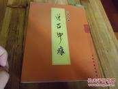 签名:沈爱良《 贞石印痕》中国书法家协会会员。。
