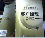 中国农村信用社客户经理制实务