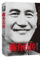 【保真全新正版书!近400页】最新版《蒋介石传》(最新版全译本) [A Biography of Chiang Kai-Shek]