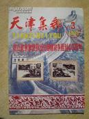 天津集邮【总第8期】1985年.第3期.40元