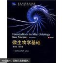 微生物学基础(第6版)