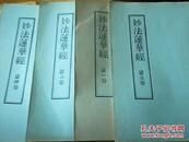 妙法莲华经(1——7卷七册)16开影印大字本