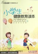 正版新书 小学生健康教育读本/北京市儿童青少年健康教育丛书 978