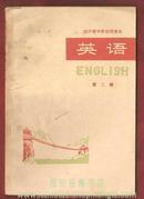 四川省中学试用课本:英语  第二册