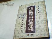 中国传统思想总批判