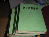 电工技术手册2.3.4