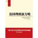 正版现货治国理政新方略