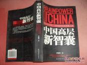 中国高层新智囊