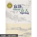 寂静的春天(英文版,中文点评,环保名著)