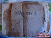 1943年初版;國立中央大學理科研究所地理學部編制;河西新疆五十萬分之一地圖集-存39張;散頁裝