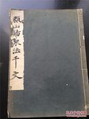 碑帖 《赖山阳 米法千字文》 米芾 1937年出版