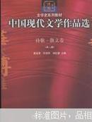 中国现代文学作品选. 诗歌·散文卷