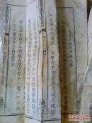 极少见大开本嘉庆十八年映雪堂孙氏族谱(存三卷46页)