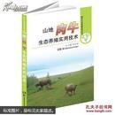 肉牛养殖技术书籍 现代生态养殖系列丛书:山地肉牛生态养殖实用技术