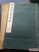一函一册 碑帖《张瑞图草书帖》清雅堂 1958年出版 珂罗版精印