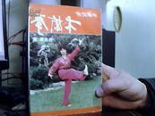 中华武术--木兰拳(图文并茂)