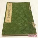 《日本性的风俗辞典》   文艺资料研究会     1929年     日文