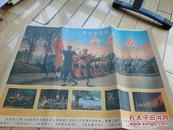 革命样板戏白毛女海报中国电影公司1967年