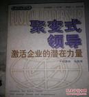 《聚变式领导:激活企业的潜在力量》2001年一版一印印数7000册