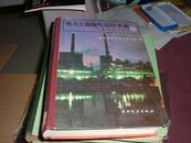 电力工程电气设计手册(2)