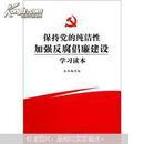 正版现货保持党的纯洁性加强反腐倡廉建设学习读本