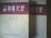 历史维物论上下2册