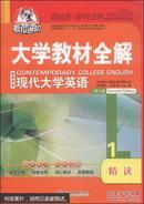 考拉进阶·大学教材全解:现代大学英语精读1(第2版 2014秋)