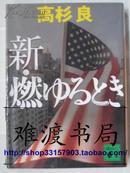 高杉良 :新 燃ゆるとき (讲谈社文库) 日文原版书 日语原版书