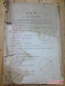 老教材收藏 平面几何(暂用本)第二册 初级中学课本 1964年第二版1965 年三印