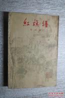 红旗谱  1958年北京1版1962年郑州1印]