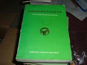 仪器仪表环境技术和设备手册