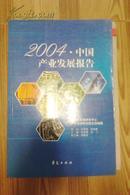 2004·中国产业发展报告 刘世锦等主编 华夏出版社