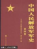 中国人民解放军军史. 第六卷 : 1966年5月~1978年12月