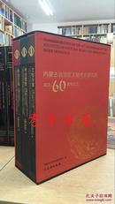 考古书店 正版 内蒙古自治区文物考古研究所成立60周年纪念(全3册)