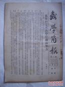 北京政法学院教学简报【创刊号】1954年