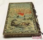 《万国名所图绘》   铜版精印   版画多数    1886年