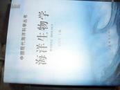 中国现代海洋科学丛书 海洋生物学 张培军 正版未阅10成新  书籍作者:杨子赓