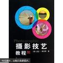 摄影技艺教程(第7版)