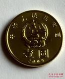 2009年环境保护纪念币第一组
