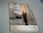 文革活页画册《1973 —1974参加全国美展作品》 32张全 1975年1版1印 书下角有水印