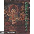 西藏佛教寺院壁画艺术(8开精装有函盒)