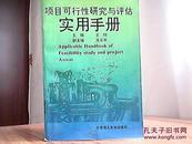 项目可行性研究与评估实用手册 一版一印仅3000册