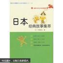 进阶文化日本语教程4:日本经典故事集萃(附MP3光盘1张)