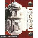 梦华传说:牧固图战记(三)