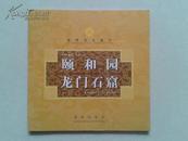 世界文化遗产颐和园及龙门石窟普通纪念币5元2枚 有收藏证书