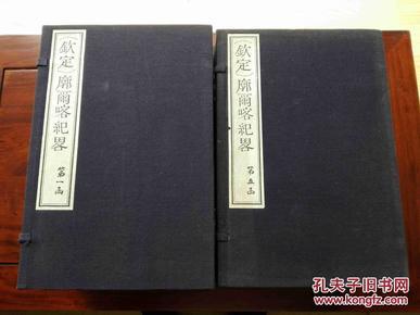 《钦定廓尔喀纪略》(西藏学汉文文献汇刻)--全8函32册--品极佳