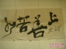 刘彦乔(上善若水)书法一幅