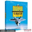 空战武器-世界经典武器装备