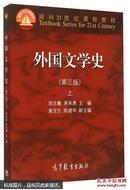 外国文学史上(第3版)