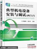 典型机电设备安装与调试(西门子)